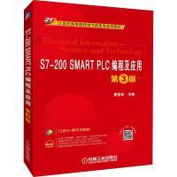S7-200 SMART PLC编程及应用 第3版 机械工业出版社