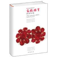 2015高级珠宝拍卖年鉴 包章泰 中国书店出版社