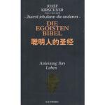 【旧书二手书9成新】聪明人的 (德)基尔施纳,徐丽莉,赵丹 9787801477460 企业管理出版社