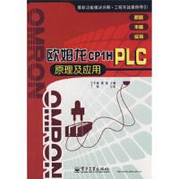 【二手9成新】欧姆龙CP1H PLC原理及应用 王冬青、谭春 著 电子工业出版社