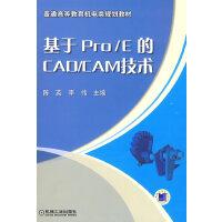 基于Pro/E的CAD/CAM技术(队光盘)