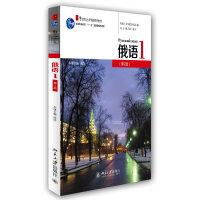 俄语1(修订版)学生用书