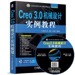 Creo 3.0机械设计实例教程