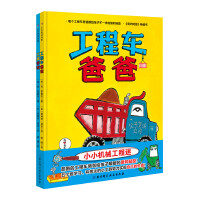 小小机械工程迷(《工程车爸爸》+《工具学校》 套装2册)