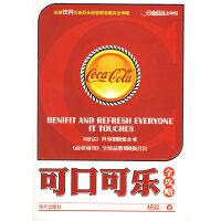 可口可乐全攻略――行业巨头全攻略