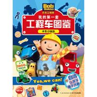 巴布工程师 我的套工程车图鉴:卡车小纵队 英国HIT娱乐有限公司 长江少年儿童出版社