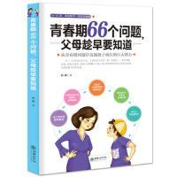 青春期66个问题,父母趁早要知道 向阳 朝华出版社9787505442641