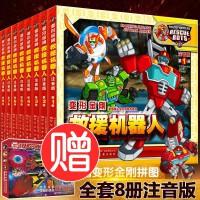 �形金��漫����全套8�跃仍��C器人注音版�和��L本故事��3-6周�q�形�C器人幼�嚎ㄍ�勇�男孩大�影汽�人擎天柱大�S蜂拼音��籍
