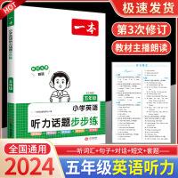2022新版 一本 小学英语听力话题步步练 五年级