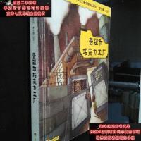 【二手旧书9成新】查理和巧克力工厂9787533241155