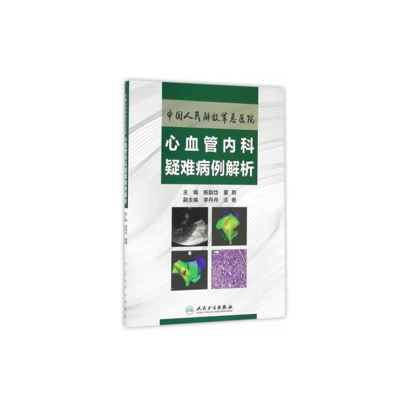 【正版二手书旧书9成新左右】中国人民总医院心血管内科疑难病例解析9787117227971 下单速发,大部分书籍9成新左右,物有所值,小部分有少许笔记,无盘。品质放心,售后无忧。