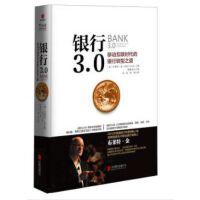 115 银行3.0:移动互联时代的银行转型之道