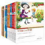 国际大奖小说系列精选集(共10册)