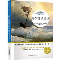 名师推荐新课标阅读书目 鲁滨孙漂流记(32开本)