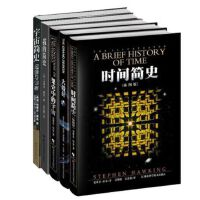 霍金【套装5册】时间简史 果壳中的宇宙 大设计 我的简史 宇宙简史:起源与归宿