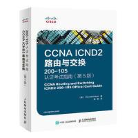全新正品CA ID2 路由与交换 200-105 认证考试指南 第5版 [美]Wendell Odom 人民邮电出版社