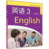 全国成人高等教育规划教材 英语3 第3版 非英语专业专科用(附光盘1张)