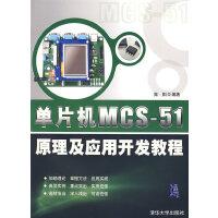 单片机MCS-51原理及应用开发教程