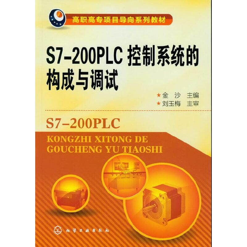 S7-200PLC控制系统的构成与调试(金沙)