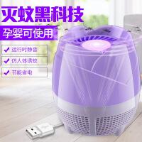 静音光触媒灭蚊灯USB家用灭蚊器电击led吸入式紫光驱蚊灯