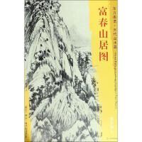 富春山居图/东方画谱元代山水篇 文物出版社