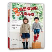 妈妈想编织的儿童毛衣 〔日〕宝库社;徐颖 河南科学技术出版社