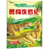恐龙大发现全景科普绘本:勇闯侏罗纪