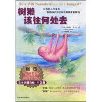 【二手旧书九成新】树獭该往何处去[美] 本田,李毓昭中央编译出版社9787801095503
