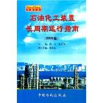 ZJ-石油化工装置长周期运行指南 2003版 中国石化出版社 9787801644060