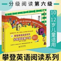 攀登英语阅读系列:分级阅读第六级(全12册,附家长手册、阅读记录及配套CD)