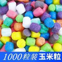 500粒玉米粒�和�魔法�e木玩具diy制作材料粘��幼��@黏�N手工材料