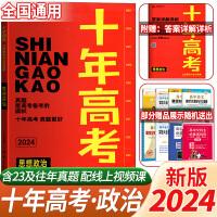 新版2021十年高考思想政治分类解析与应试策略高考高中文科生总复习资料