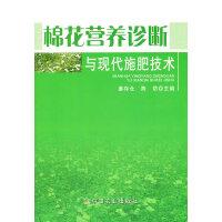 棉花营养诊断与现代施肥技术