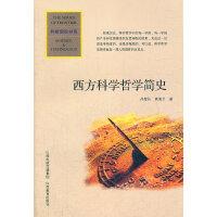 西方科学哲学简史