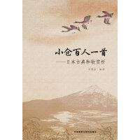 小仓百人一首-日本古典和歌赏析(新版)
