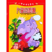 小蜜蜂精品童话:大象的喷嚏(注音本)