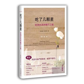 吃了几颗星:欧洲米其林餐厅之旅 陈家康、 肖莹莹 北京出版社 【正版图书,闪电发货】