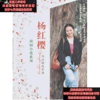 【二手旧书9成新】校园小说系列-杨红樱作品精选导读9787534248429