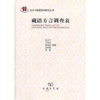 藏语方言调查表