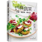 巧食蔬菜 : 排毒、清肠胃、精神好