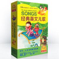 正版经典英文儿歌4cd儿童宝宝英语英文歌曲儿歌车载cd光盘碟片