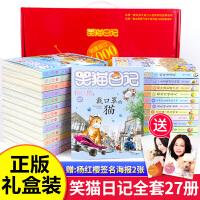 笑猫日记全套全集26册幸运女神的宠儿 杨红樱小学生课外阅读校园小说系列第一二三四季五六年级儿童新出版单本属猫的人