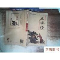 【旧书8成新】书声琅琅国学诵读本:三字经