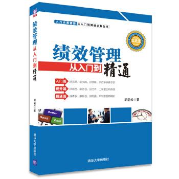 绩效管理(pdf+txt+epub+azw3+mobi电子书在线阅读下载)