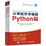 从零起步学编程 Python篇+Java篇+C#篇+CSS篇 套装全4册