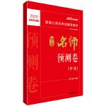 湖南公务员考试用书 中公2020湖南公务员考试辅导教材中公名师预测卷申论(全新升级)
