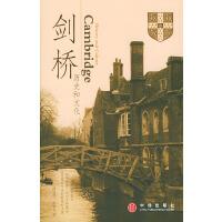 剑桥――历史和文化