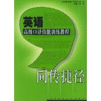 同传捷径(附CD-ROM光盘两张)/英语高级口译技能训练教程