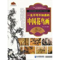 一生不可不知道的中国花鸟画 9787516403341