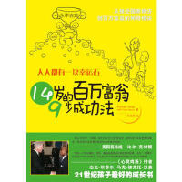人人都有一块幸运石-14岁百万富翁9步成功法 (美)格雷,(美)哈里斯,刘海青 人民日报出版社